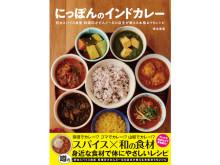 スパイス×和の食材!身近な食材で体にやさしい大人気カレー店初のレシピ集