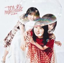 乃木坂46、試行錯誤で自由にポージング 新曲「ごめんねFingers crossed」ジャケ写公開