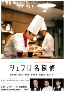 """西島秀俊、美しい佇まいで""""料理の仕上げ"""" 『シェフは名探偵』メインビジュアル解禁"""