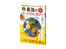 心も体も健康に!手軽でおいしい「パーソナルカレー」レシピ本が発売