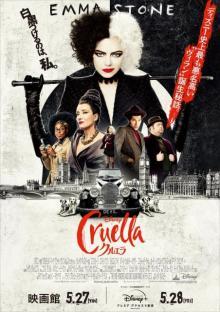 ディズニー映画『クルエラ』登場人物みんな個性的、日本版ポスター解禁