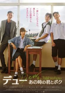 タイの青春BL映画『デュー あの時の君とボク』日本版ポスター解禁