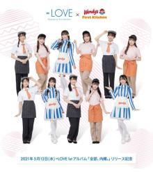 「=LOVE」ファーストキッチンスタッフに変身 ビジュアル11種も初解禁