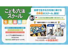 法律的な考え方やマインドが学べる日本初の学習塾「こども六法スクール」誕生