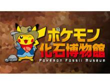 古生物学を楽しく学ぶ!「ポケモン化石博物館」が日本各地を巡回