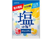 ロッテからおいしく手軽に塩分補給できるキャンディ&タブレットが発売!