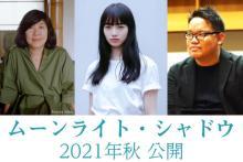 小松菜奈主演、吉本ばなな初期の名作『ムーンライト・シャドウ』映画化