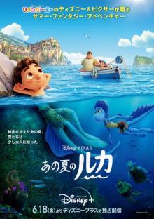 ディズニー&ピクサー新作『あの夏のルカ』、日本版ポスター&監督コメント動画解禁