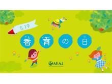 """5月19日は「香育の日」!YouTube""""アロマ小学校""""で香りを学ぼう"""