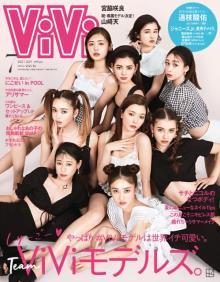 """『ViVi』3年ぶり""""モデル全員""""表紙 谷まりあ、藤田ニコルら派手メイクで集結"""