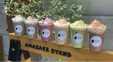 自家製の生あま酒で元気をチャージしたい。鎌倉発「AMAZAKE STAND」の2号店が仙台に6月オープン