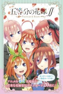 『五等分の花嫁∬』初のポストカードブック発売決定 ウエディングドレス、制服姿…5つ子集合