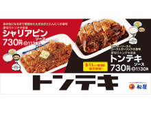 """分厚いお肉が好評の「厚切りトンテキ定食」に第2弾""""トンテキソース""""登場"""