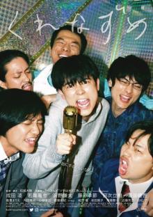 映画『くれなずめ』成田凌、高良健吾、藤原季節らが熱唱 ポスタービジュアル撮影メイキング映像