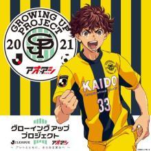 漫画『アオアシ』×Jリーグがコラボ 全クラブユニフォーム姿のキャライラスト公開