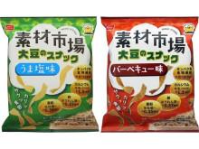 美味しくヘルシー!大豆とおからを使った「素材市場 大豆のスナック」発売