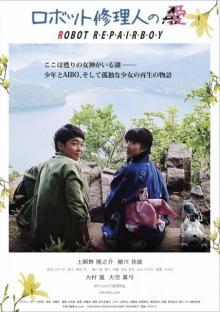 喜劇役者・大村崑、27年ぶりに出演した映画『ロボット修理人のAi(愛)』公開決定