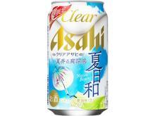 爽快な飲みごたえ&すっきりした味わい!「クリアアサヒ 夏日和」が発売