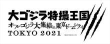 東京ドームシティ「大ゴジラ特撮王国」開催日程変更