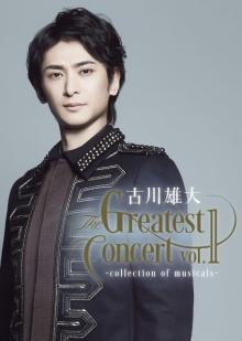 古川雄大、15年目で初のミュージカルコンサート開催決定 山崎育三郎ら日替わりゲストも
