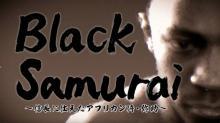 """信長に仕えた""""ブラック・サムライ""""弥助、NHKで特番 Netflixでアニメも"""