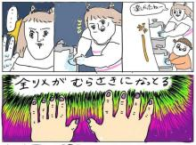 """マニキュアで""""キラキラお姉さん""""に変身したつもりが絶望の淵に…「爪が腐ったかも」幼少期の思い出を漫画に"""