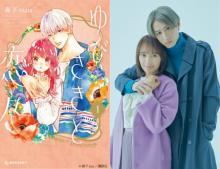ミュージカル『ゆびさきと恋々』最新ビジュアル公開 コミック表紙と同ポーズ