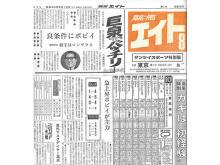 中央競馬専門紙「競馬エイト」が創刊50年、「50周年イヤー」企画をスタート!