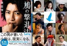 藤原竜也主演『鳩の撃退法』坂井真紀、濱田岳、リリー・フランキーら出演