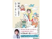 光浦靖子さんの最新エッセイ集『50歳になりまして』&手芸作品集が同時発売