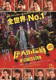 妻夫木聡、長澤まさみら出演 中国で『アベンジャーズ』越えの『唐人街探偵』7・9公開