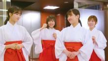 """日向坂46&AKB48、巫女姿で豪華共演 体調不良者が続出する呪われた銀行の""""謎""""迫る"""