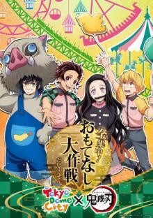 鬼滅の刃×東京ドームシティのコラボイベント開催決定 縁日ゲームやスタンプラリーなど実施