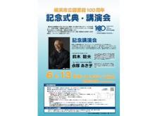 横浜市立図書館で、スタジオジブリプロデューサー鈴木敏夫氏の記念講演会が開催