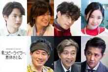 瀬戸康史主演ドラマ『育休をとる。』妻役に瀧内公美ら出演者発表