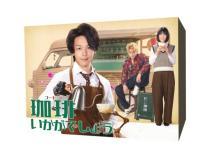 中村倫也主演『珈琲いかがでしょう』ロスになる前にBlu-ray/DVD-BOX発売決定