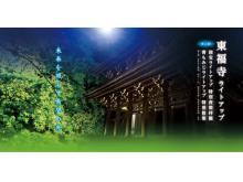 """東福寺史上初! 国宝&青もみじのライトアップ""""夜間拝観""""を期間限定開催"""