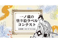 塗り絵作品が日本酒のラベルに!「一ノ蔵の塗り絵ラベルコンテスト」開催