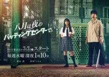 関水渚&仲村トオル、連ドラW主演 新感覚ベースボール・ヒューマンドラマ、往年のレジェンドも登場