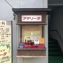 出来立てをフーフーしながら食べたい。横浜の喫茶店「アデリータ」のスパゲティグラタンは必食です
