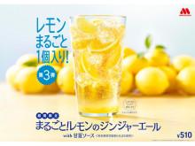 飲んで熊本の産地を応援!モスバーガーから甘夏のドリンクが期間限定で発売