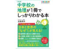 『中学校の地理が1冊でしっかりわかる本』が新学習指導要領にあわせてリニューアル!