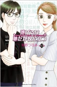 新垣結衣と星野源が結婚発表、『逃げ恥』作者は祝福&驚き「ええええ~~~!!」
