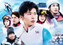 田中圭主演映画『ヒノマルソウル』新たな公開日は6・18に決定