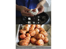 人気料理家ワタナベマキさんの梅仕事&梅干し料理を収録した書籍が発売