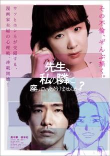 黒木華×柄本佑、不倫をめぐる漫画家夫婦の心理戦 予告編解禁