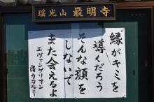 """『鬼滅の刃』『エヴァ』のセリフを引用した掲示板、LGBTQ結婚式をYouTuberと発信…""""SNSで話題を呼ぶ寺""""を仕掛ける副住職の想い"""