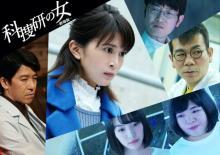 佐津川愛美、『科捜研の女』疑惑のリケジョ役で参戦 劇場版キャスト発表第3弾