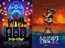 山田孝之がゾンビ化 ザック・スナイダー監督作品×『全裸監督』異色コラボが実現