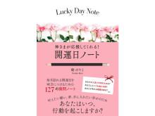 人生が豊かになる画期的な書籍「神さまが応援してくれる! 開運日ノート」発売